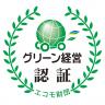 グリーン経営認証-1
